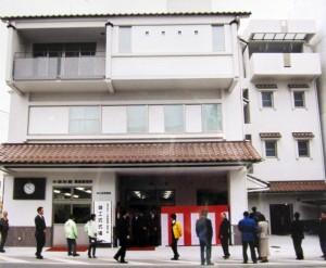 平成14.12.6新店舗竣工式